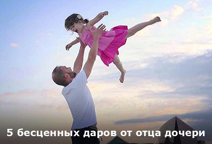 5 бесценных даров от отца дочери