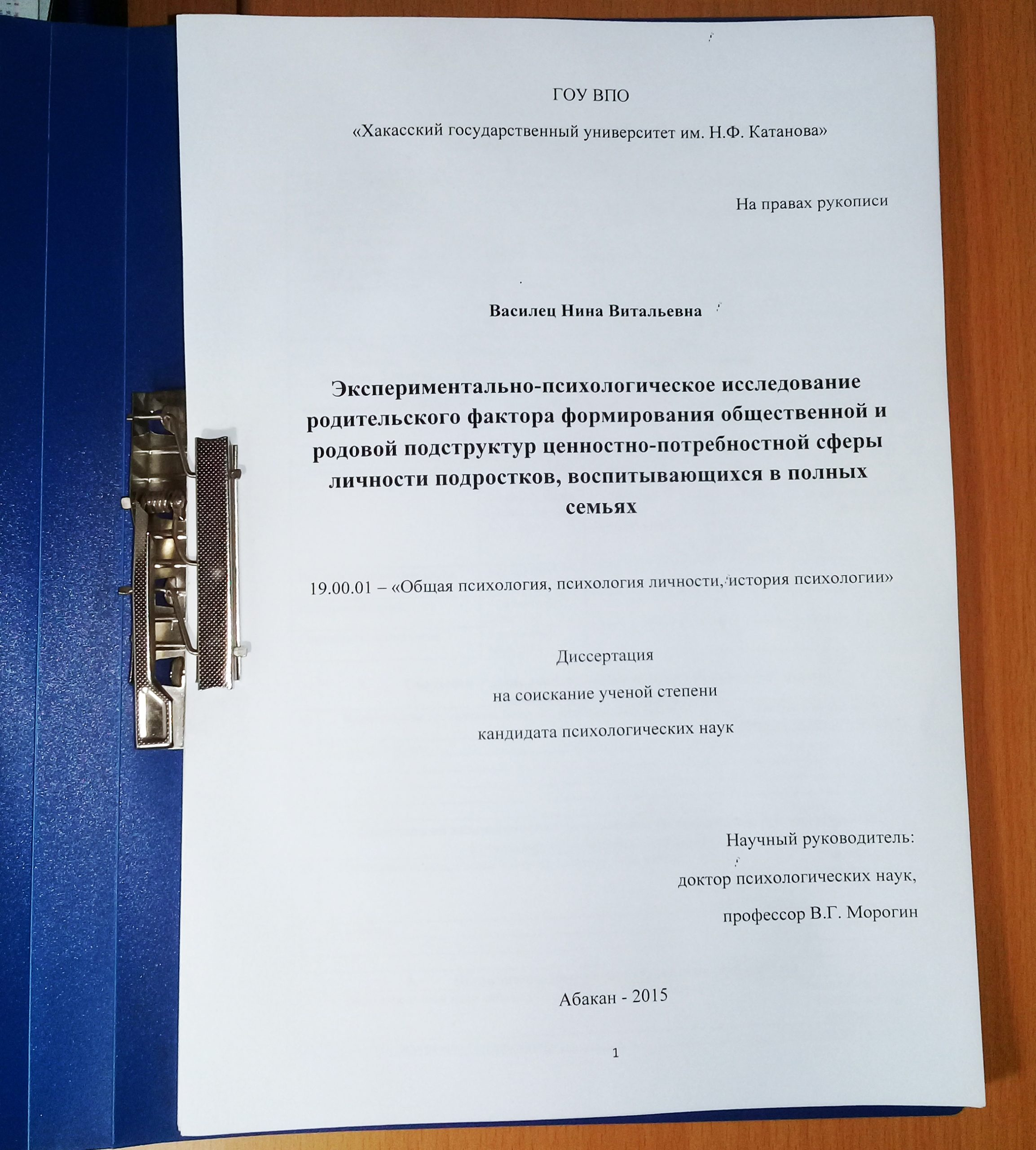 дисертация Василец